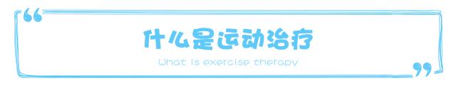 什么是运动治疗