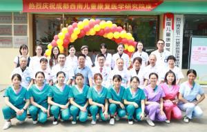 热烈祝贺西南儿童康复医学研究院成立!