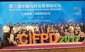 第三届中国儿科发展国际论坛圆满落幕