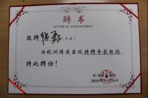 徐磊博士受聘为杭州博爱医院特聘教授
