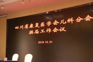 喜报 | 我院徐磊院长当选四川省康复医学会儿科分会委员!