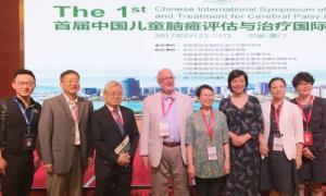 徐院长参加首届中国儿童脑瘫评估国际研讨会