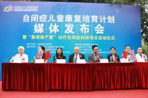 广泛性发育障碍儿童康复培育计划媒体发布会
