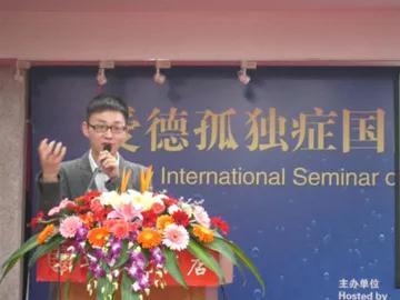 徐磊参加爱德孤独症论坛并在大会做感觉统合专题发言