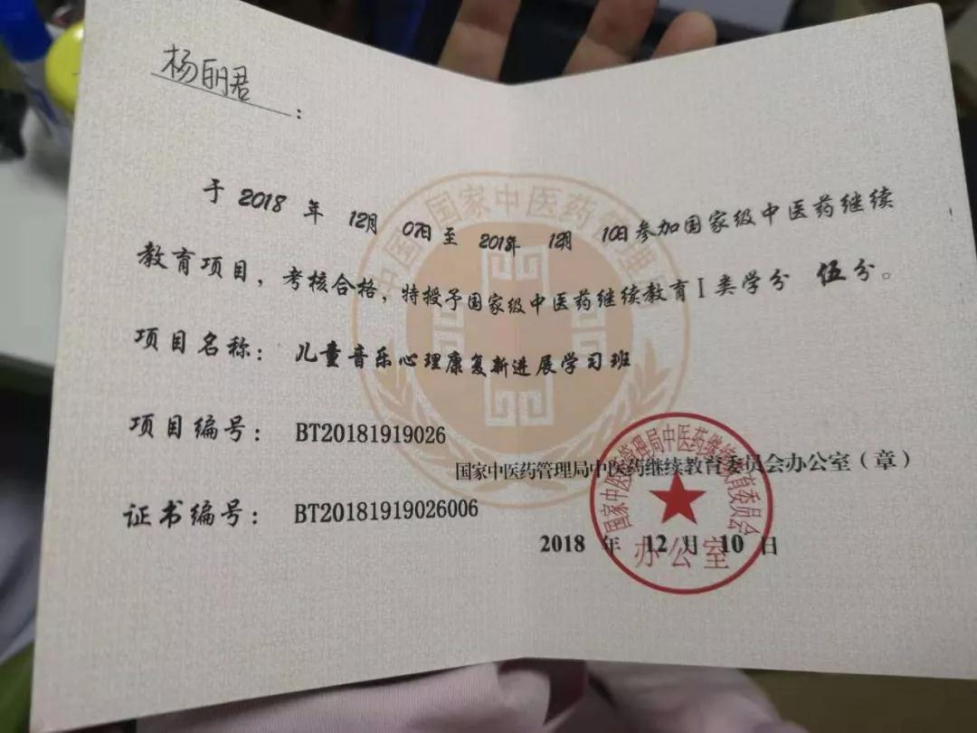 杨丽君结业证书