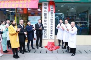西南儿童康复医学研究院授牌为四川省康复治疗师协会常务理事单位