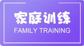 构音障碍训练之舌运动障碍训练