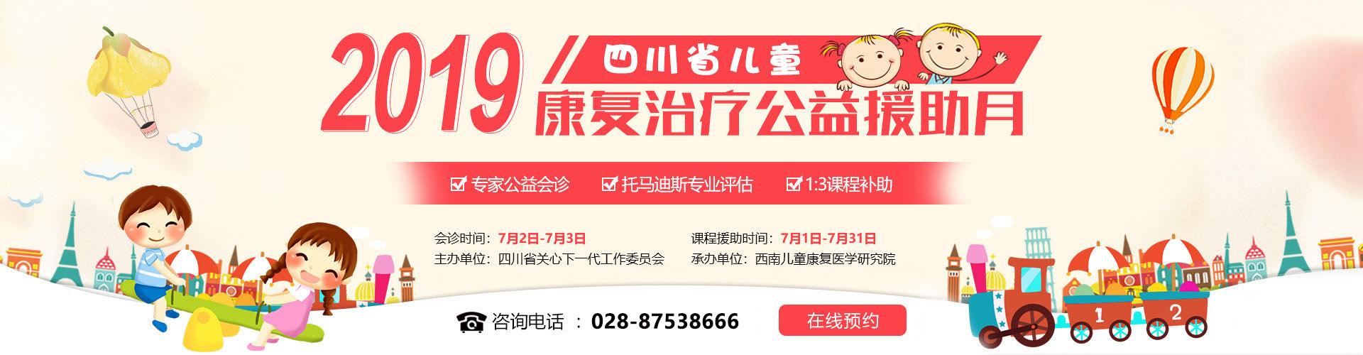 2019四川省儿童康复治疗公益援助月