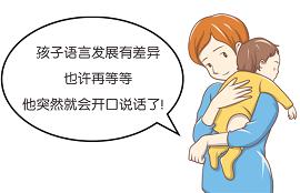 孩子语言能力比同龄人差,怎么办?没有这5个方面的异常,家长们别瞎急