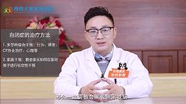 【视频】对于自闭症应该如何诊断及治疗?