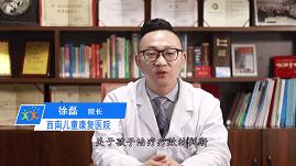 【视频】矮小孩子通过治疗能长高吗?