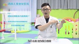 【视频】经常听医生说新生儿肌张力过低或过高,那到底什么是肌张力?