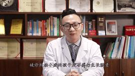 【视频】矮小症需要打生长激素吗?